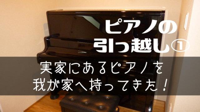 ピアノの引っ越し