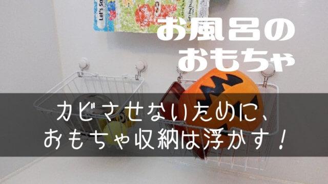お風呂のおもちゃ収納