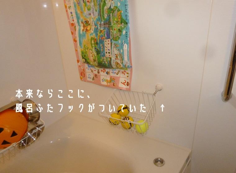 お風呂のふたフック