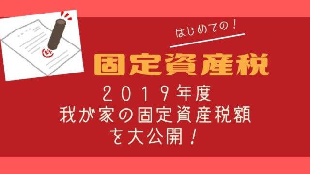 2019固定資産税