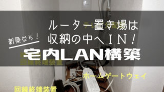 宅内LAN