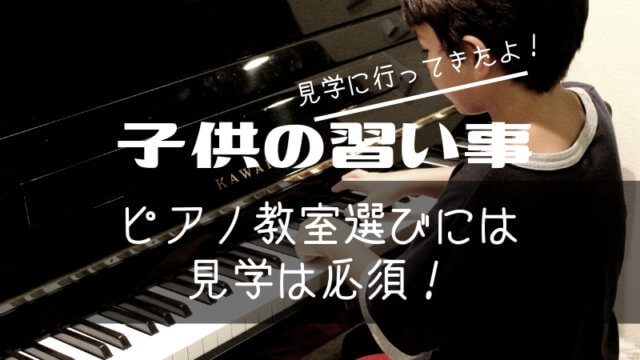 ピアノ教室見学