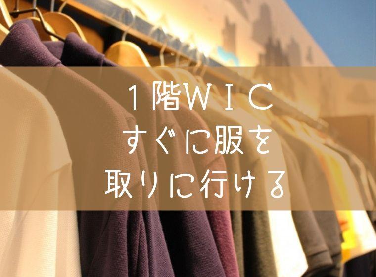 1階WICすぐに服を取りに行ける