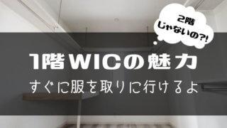 1階WICの魅力