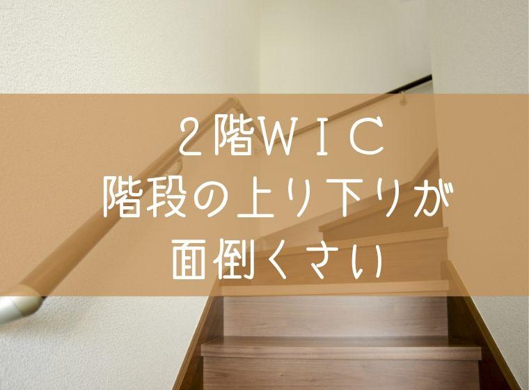 2階にWICがあると面倒くさい