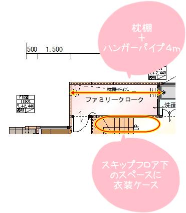 1階WIC衣装ケース説明